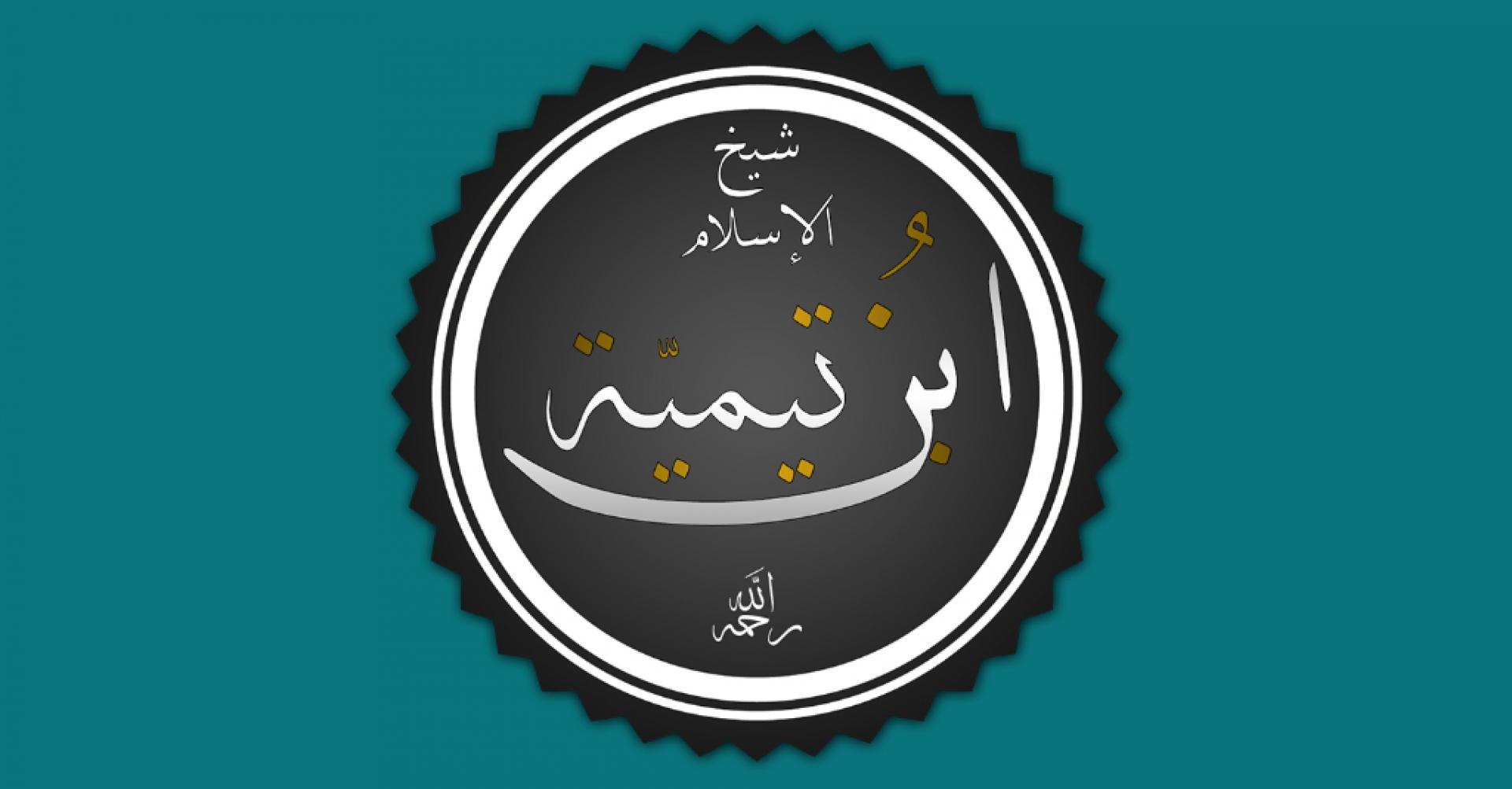 Zanemarene činjenice o Ibn Tejmijji i njegovim učenicima i kolegama (1)