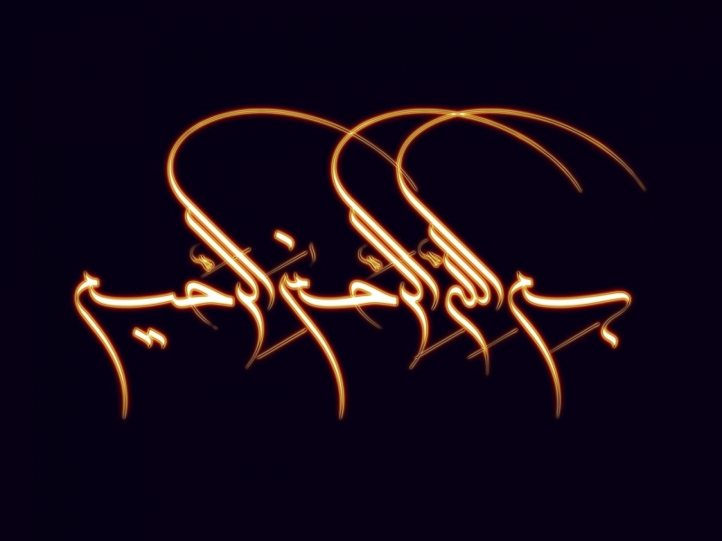 Dnevna rutina poslanika Muhammeda, a.s.